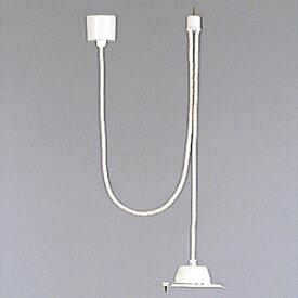 RP-J150N 日立 LEDペンダント用 コード吊具 HITACHI [RPJ150N]