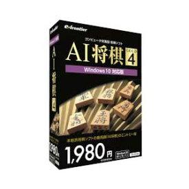 AI 将棋 GOLD 4 Windows 10対応版 イーフロンティア