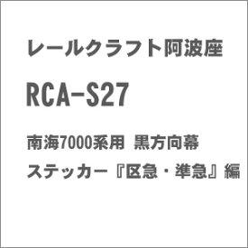 [鉄道模型]レールクラフト阿波座 (N) RCA-S27 南海7000系用 黒方向幕ステッカー『区急・準急』編
