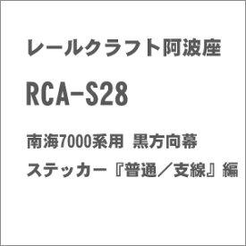 [鉄道模型]レールクラフト阿波座 (N) RCA-S28 南海7000系用 黒方向幕ステッカー『普通/支線』編