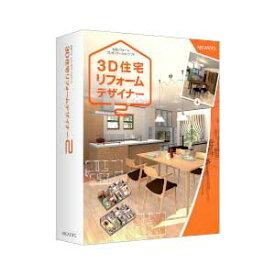 【最大1000円OFF■当店限定クーポン 11/15迄】3D住宅リフォームデザイナー2 メガソフト