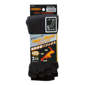 JW-159-BLK ボディタフネス BTサーモ ソックス 5本指カカトなし 2足組 (ブラック) BODY TOUGHNESS おたふく手袋
