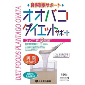 オオバコダイエットサポート 計量タイプ 150g 山本漢方製薬 オオバコ ダイエット (ヤマモト)