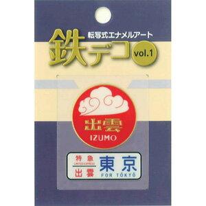 PMS004 鉄デコ Vol.1 出雲 ホビージャパン [テツデコ PMS004 Vol.1 イズモ]【返品種別B】