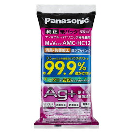 AMC-HC12 パナソニック クリーナー用 純正紙パック(3枚入) Panasonic 消臭・抗菌加工「逃がさんパック」 M型Vタイプ [AMCHC12]