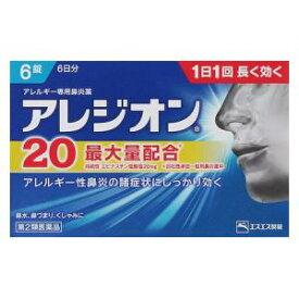 【第2類医薬品】アレジオン20(6錠) エスエス製薬 アレジオン20 6T [アレジオン206T]【返品種別B】◆セルフメディケーション税制対象商品