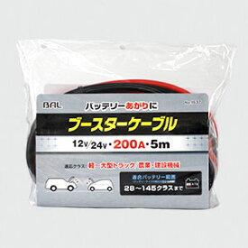 1637 大橋産業 ブースターケーブル 12V/24V・200A・5m No.1637