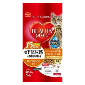 ビューティープロ キャット 猫下部尿路の健康維持 15歳以上 560g 日本ペットフード ビユ-テイプロCカブ15サイ560