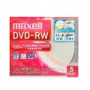 DW120WPA.5S【税込】 マクセル 2倍速対応 DVD-RW 5枚パック4.7GB ホワイトプリンタブル maxell [DW120WPA5S]【返品種…