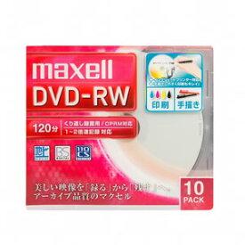 DW120WPA.10S マクセル 2倍速対応 DVD-RW 10枚パック4.7GB ホワイトプリンタブル maxell