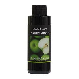 AAS-008 アピックス アロマソリューションボトル(グリーンアップル 120ml) APIX SHIZUKU CLEAN