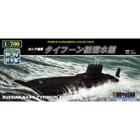 【再生産】1/700 世界の潜水艦  19 ロシア海軍 タイフーン級潜水艦 プラモデル 童友社