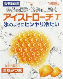 アイストローチT 16粒(はちみつ味) 日本臓器製薬 アイストロ-チハチミツ16ツブ [アイストロチハチミツ16ツブ]【返品種別B】