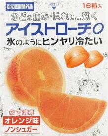 アイストローチO 16粒(オレンジ味) 日本臓器製薬 アイストロ-チオレンジ16ツブ [アイストロチオレンジ16ツブ]【返品種別B】
