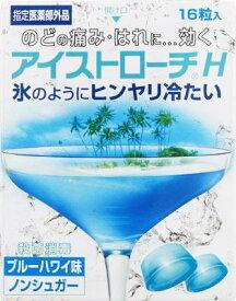 アイストローチH 16粒(ブルーハワイ味) 日本臓器製薬 アイストロ-チブル-ハワイ16ツブ [アイストロチブルハワイ16ツブ]【返品種別B】