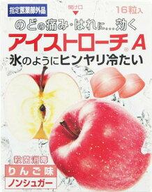 アイストローチA 16粒(りんご味) 日本臓器製薬 アイストロ-チリンゴ16ツブ [アイストロチリンゴ16ツブ]【返品種別B】