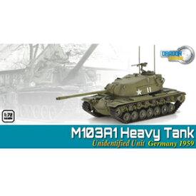 【再生産】1/72 アメリカ軍 M103A1 ファイティングモンスター 所属部隊不明 1959年 ドイツ【DRR60692】 ドラゴンモデル