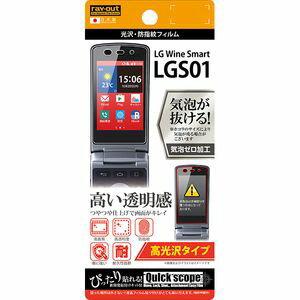 RT-LGWSF/A1 レイ・アウト LG Wine Smart LGS01用 保護フィルム 高光沢/防指紋 1枚入