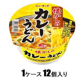 ニュータッチ 懐かしのカレーうどん 84g(1ケース12個入) ヤマダイ ナツカシノカレ-ウドン84GX12