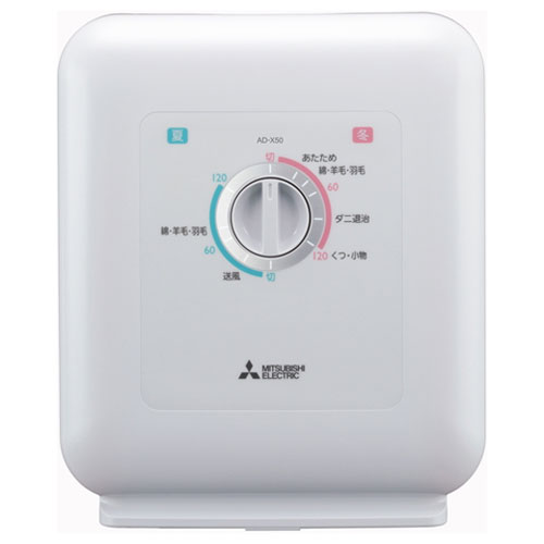 AD-X50-W 三菱 布団乾燥機(ホワイト) MITSUBISHI