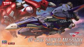 【再生産】1/72 VF-25G スーパー メサイア マクロスF【65831】 ハセガワ