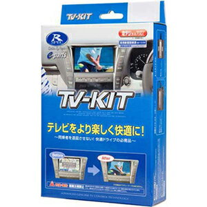 UTV404P2 データシステム マツダ車用テレビキット(切替タイプ) Data system [UTV404P2]【返品種別A】