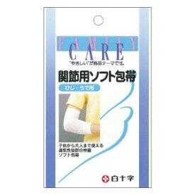 FC 関節用ソフト包帯 ひじ・うで用 白十字 FCソフトホータイヒジウデ