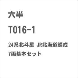 [鉄道模型]六半 (Z) T016-1 24系北斗星 JR北海道編成 7両基本セット