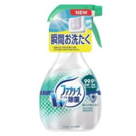 布用消臭スプレー ファブリーズ ダブル除菌 370ml P&GJapan フアブリ-ズジヨキンプラス