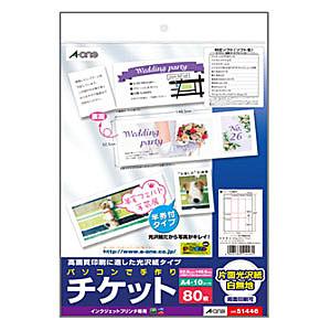 51446 エーワン パソコンで手作りチケット A4判 8面 半券付タイプ 片面光沢紙・ホワイト