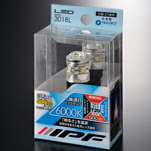 301BL IPF LEDバックランプバルブ 6000K T20タイプ【1個入り】 LED BACK LAMP BULB 6000K T20