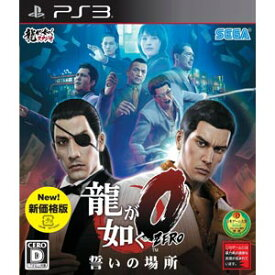 【PS3】龍が如く0 誓いの場所 新価格版 セガゲームス [BLJM-61337リュウガゴトク]