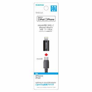 TIH01LK 多摩電子 iPhone/iPod用 Lightning変換アダプタ(ブラック) AxinG(アクシング) [TIH01LK]【返品種別A】