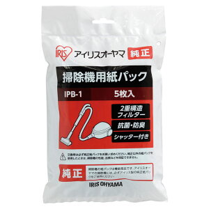 IPB-1 アイリスオーヤマ クリーナー用 純正紙パック(5枚入) IRIS [IPB1]