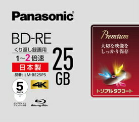 LM-BE25P5 パナソニック 2倍速対応BD-RE 5枚パック 25GB ホワイトプリンタブル Panasonic