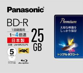 LM-BR25LP5 パナソニック 4倍速対応BD-R 5枚パック 25GB ホワイトプリンタブル Panasonic