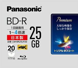【エントリーでP5倍 8/20 9:59迄】LM-BR25LP20 パナソニック 4倍速対応BD-R 20枚パック 25GB ホワイトプリンタブル Panasonic