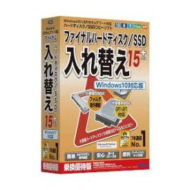 ファイナルハードディスク/SSD入れ替え15plus Win10対応乗換優待版 AOSデータ