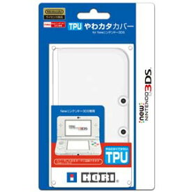 【New3DS】TPUやわカタカバー for Newニンテンドー3DS ホリ [3DS-219]