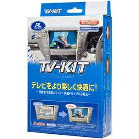 DTV353 データシステム スバル/マツダ/ダイハツ/スズキ車用テレビキット(切替タイプ) Data system