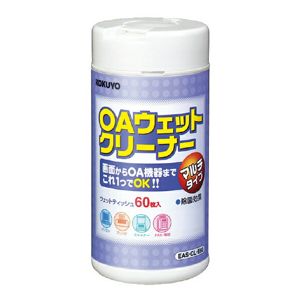 EAS-CL-E60 コクヨ OAクリーナー(マルチタイプ)除菌剤配合 60枚入