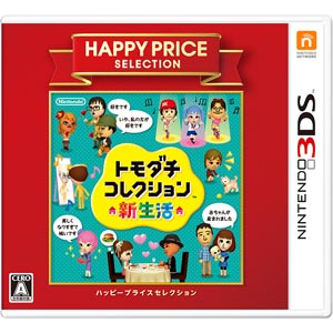 【3DS】ハッピープライスセレクション トモダチコレクション 新生活 任天堂 [CTR-2-EC6J]