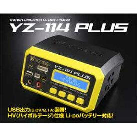 AC/DC 高性能 急速充放電器 YZ-114 PLUS ヨコモ