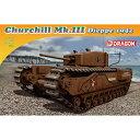 1/72 WW.II イギリス軍 チャーチル歩兵戦車 MK.III ディエップ 1942【DR7510】 【税込】 ドラゴンモデル [DR7510 チャーチルホ...