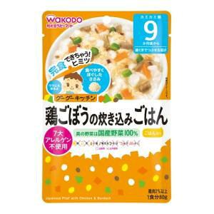 和光堂 グーグーキッチン 鶏ごぼうの炊き込みごはん80g (9か月頃〜) アサヒグループ食品 GGトリゴボウタキコミIE332