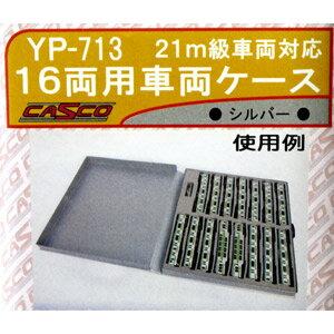 [鉄道模型]キャスコ 【再生産】(N) YP-713 21m級対応 16両用車両ケース(シルバー) [YP-713 21M 16Rケース シルバー]【返品種別B】