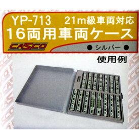 [鉄道模型]キャスコ 【再生産】(N) YP-713 21m級対応 16両用車両ケース(シルバー)