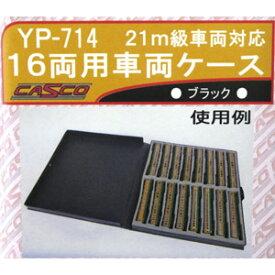 [鉄道模型]キャスコ 【再生産】(N) YP-714 21m級対応 16両用車両ケース(ブラック)