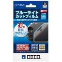 【PS Vita】ブルーライトカットフィルム for PlayStation(R)Vita 【税込】 ホリ [PSV-128]【返品種別B】【RCP】