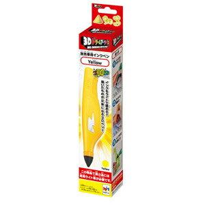 3Dドリームアーツペン 別売専用インクペン 黄(1本ペン) メガハウス [3DドリームAペンインクペンイエロ]【返品種別B】